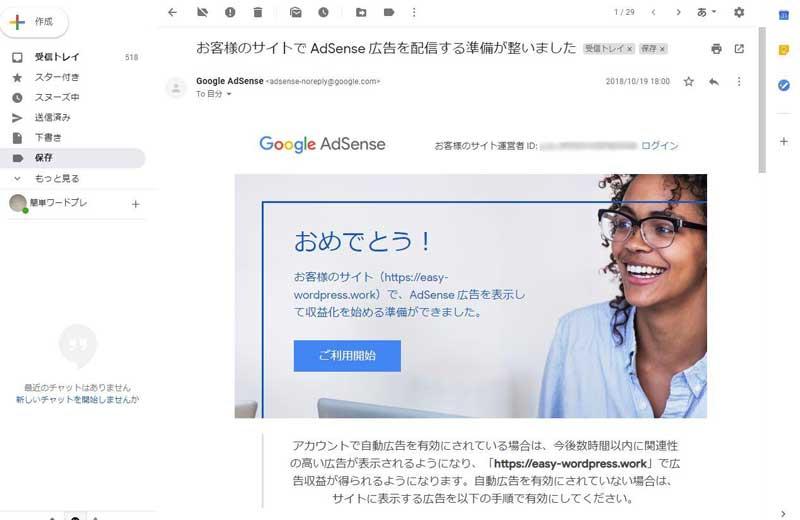 Adsenseの承認メール