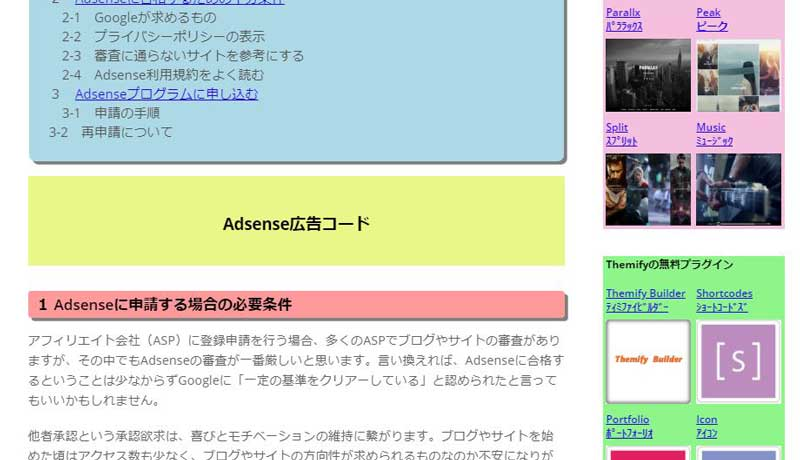 adsense102-2