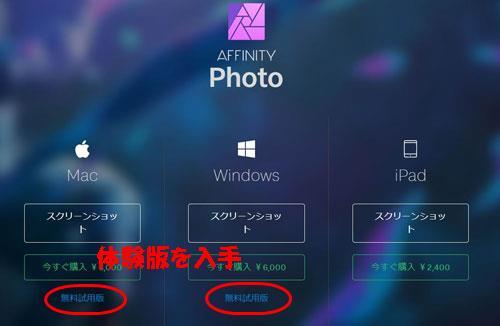 affinityphoto06