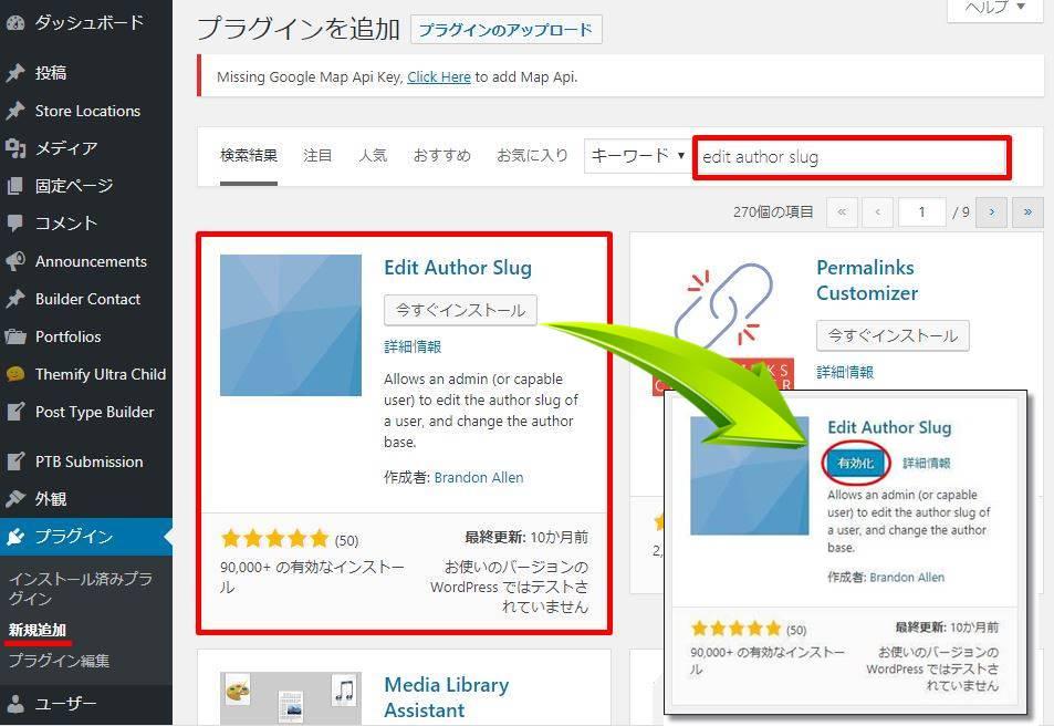 ログインに必要なユーサーIDを表示させない『Edit Author Slug』の使い方
