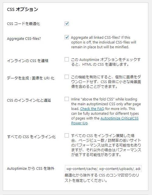 Autoptimizeの自動最適化機能でサイトの表示速度を上げる方法