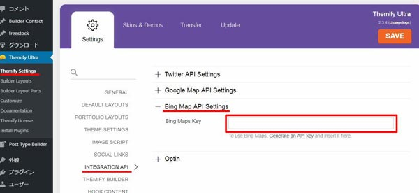 グーグルマップからゼンリンと提携したBing Mapsに変える方法