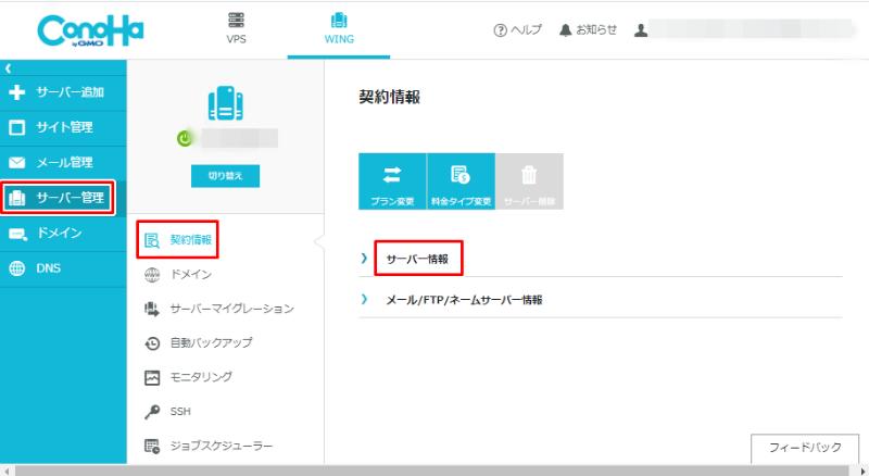 レンタルサーバーのConoHaに公開サイトを簡単に移転する方法