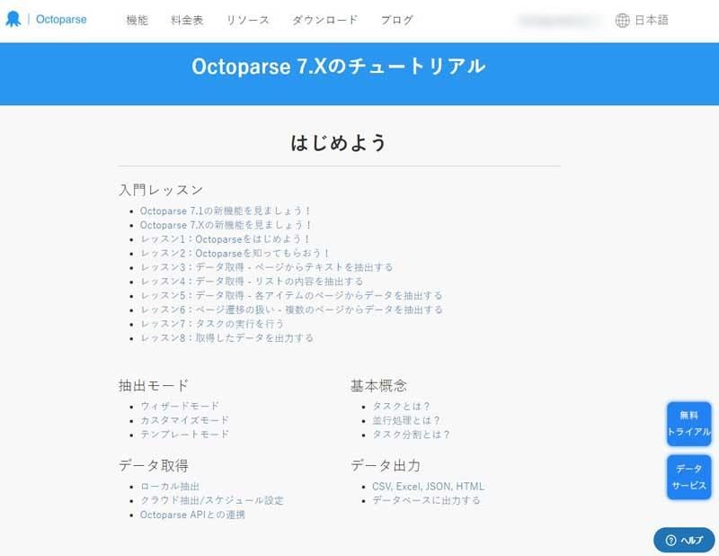 Octoparse,Webスクレイピング