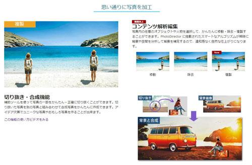 photoDirector05