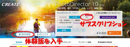 photoDirector06-1