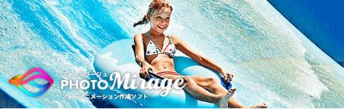 photomirage01