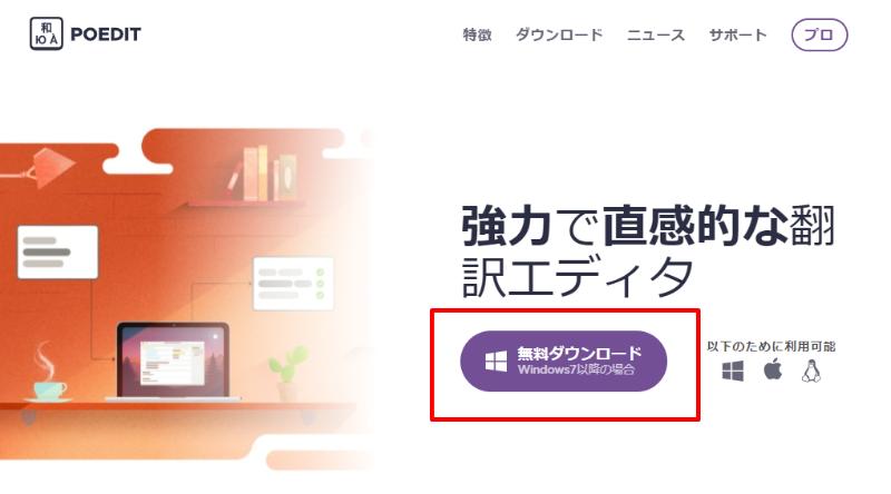 Themify V5.0 日本語翻訳ファイルの使用方法とpoeditで修正する方法